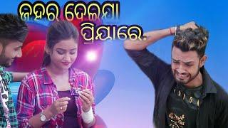 Gambar cover ଜହର ଦେଇଯା ପ୍ରିୟାରେ💔mote jahara deie jaa priya re.... // Dhoka Love story //odia friend club