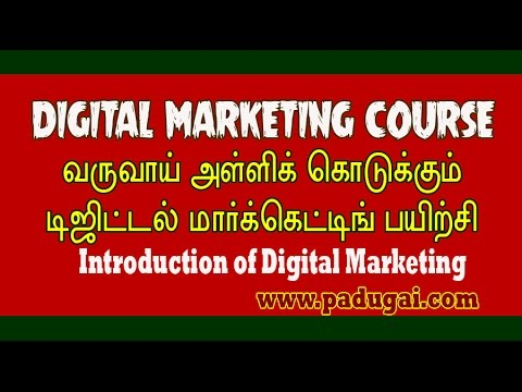 Digital Marketing Course Introduction in Tamil Language