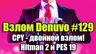Взлом Denuvo #129 (26.11.18) CPY - двойной взлом! Hitman 2 и PES 19