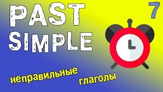 Past Simple в английском языке. Неправильные глаголы. (часть 2)