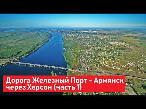 Дорога Железный Порт - Армянск через Херсон (часть 1)