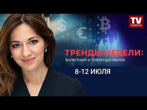 Тренды недели 8 - 12 июля: валютный и сырьевой рынок