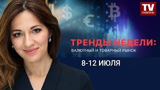 InstaForex tv news: Тренды недели 8 - 12 июля: валютный и сырьевой рынок