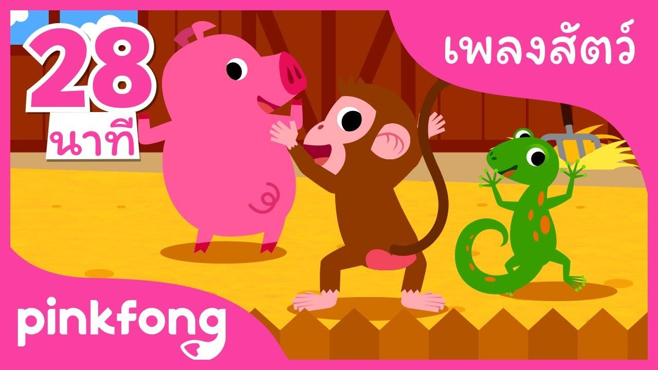 เสียงสัตว์แสนสนุก   เพลงสัตว์   รวมเพลงฮิต   เพลงเด็ก   พิ้งฟอง(Pinkfong) เพลงและนิทาน