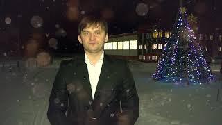 Новогоднее поздравление: Игорь Кипоренко