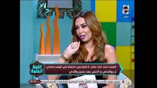 اللمة الحلوة - احمد خالد صالح : انا افضل تجربة المسرح أكثر من التلفزيون