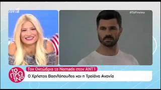 Ο Χρήστος Βασιλόπουλος στο NOMADS!