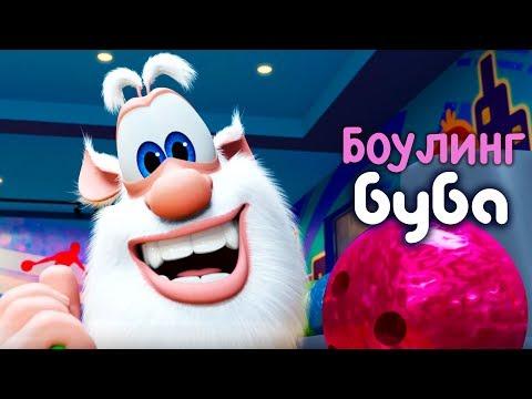 Буба ???? Боулинг ☄️ (43 серия) от KEDOO Мультики для детей