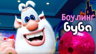Буба 😀 Боулинг ☄️ (43 серия) от KEDOO Мультики для детей
