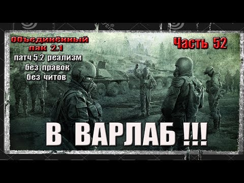 S.T.A.L.K.E.R. ОП 2.1/РЕАЛИЗМ/ 52/ВАРЛАБ/