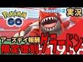 【Pokemon Go】ポケモンGO実況 アースデイ復刻のグラードン、距離やタイミングを思い出せるか!?