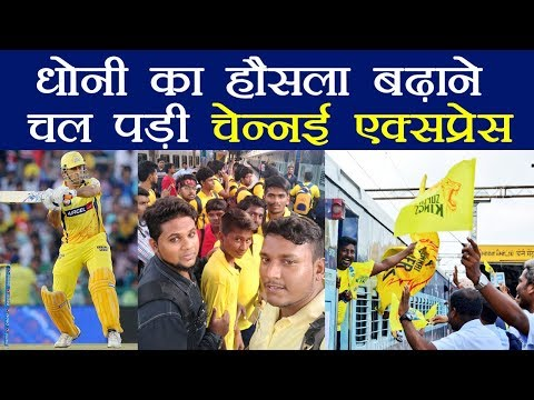 IPL 2018: MS Dhoni fans book train to reach Pune to support CSK | वनइंडिया हिंदी