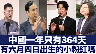 台灣朝野悼六四:「中國一年只有364天」|新唐人亞太電視|20200605