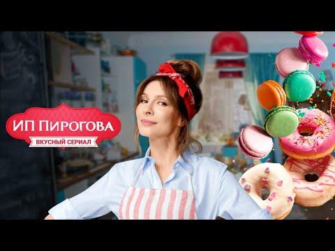 ИП Пирогова: 2 сезон