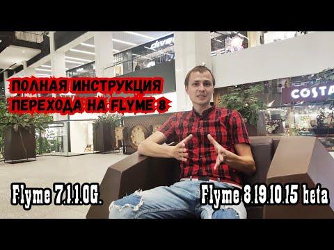 Flyme 8. Инструкция перехода на Flyme 8 с Flyme 7.1.1.0G