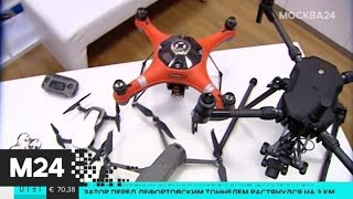Смотреть видео Росавиация объяснила правила постановки дронов на учет - Москва 24 онлайн