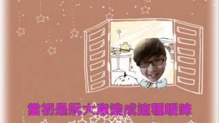黃文星&曾昱嘉 - 三心兩意 ~ 小安 翻唱 (附字幕)