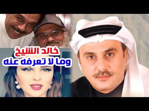الفنان خالد الشيخ وسبب اعتزاله الفن وابنته الاعلامية نور ومعلومات أخرى Youtube