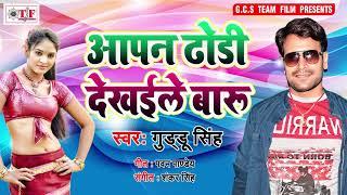 Apan bhojpuri - online video