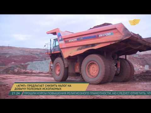 «АГМП» предлагает снизить налог на добычу полезных ископаемых
