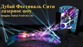 Дубай Фестиваль Сити - Лазерное шоу | imagine dubai festival city