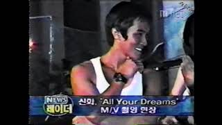 [방송] 엠넷 뉴스레이더 - 신화 - 올유드 뮤비촬영현장