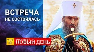 НОВЫЙ ДЕНЬ. НОВОСТИ. ВЫПУСК ОТ 13.11.2018