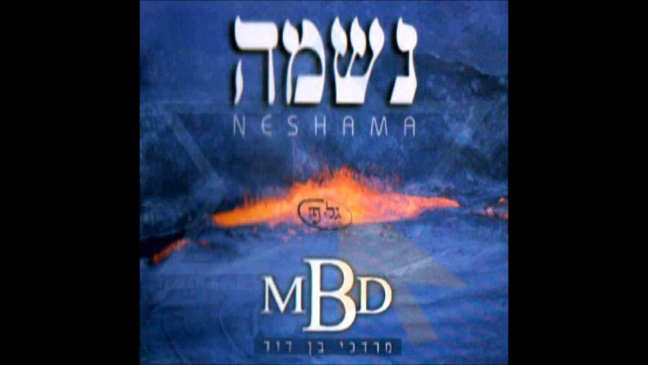 MBD - Al Hanisim
