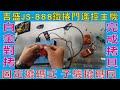 吉盛JS 888鐵捲門遙控主機,固定撥碼式 子機撥碼同,發射器不好拷貝時,請使用白金對拷,來拷貝輕鬆完成拷貝