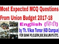 Most Expected MCQ Quetions From Union Budget 2017-18 by Th. Vikas Tomar (KD Campus) English {हिंदी}