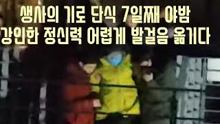 생사의 고비 단식 7일째 야밤 강인한 정신력으로 발걸음을 힘겹게 옮기는 황교안대표와 그를 응원하는 수많은 국민들.