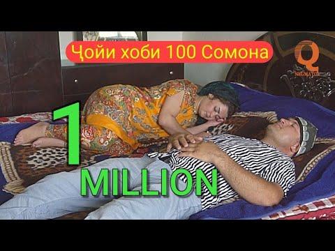 Мугамбо - Чойи хоби 100 Сомона Приколи нав 2019