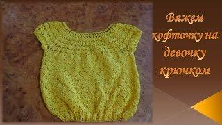 Кофточка крючком на девочку /knit sweater crochet