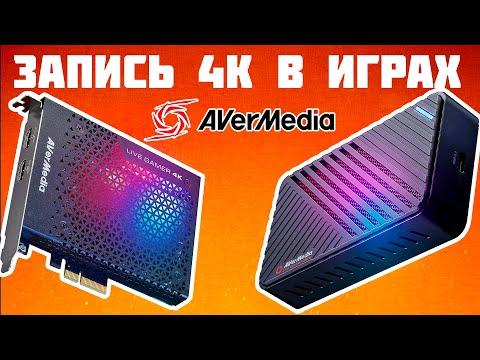 Как записать 4K в играх без потерь? - Avermedia Live Gamer Ultra, 4K