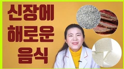 신장에 나쁜음식(이은성약사의 라키아TV)