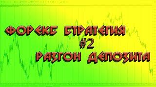 Форекс стратегия Разгон депозита  Первая прибыль  №2
