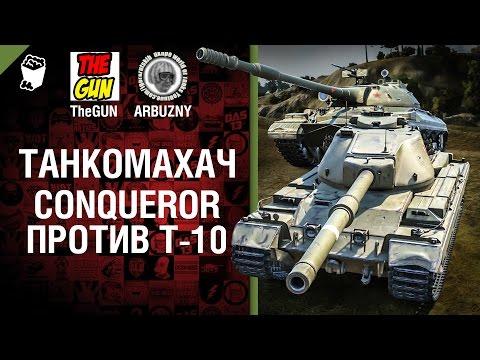 Conqueror против Т-10 - Танкомахач №48 - от ARBUZNY и TheGUN [World of  Tanks]