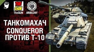 Conqueror против Т-10 - Танкомахач №48 - от ARBUZNY и TheGUN [World of  Tanks]