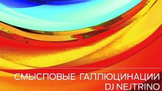 Сергей Бобунец   Смысловые Галлюцинациии   DJ Nejtrino - Зачем топтать мою любовь