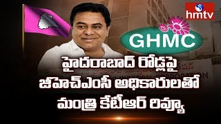 Minister KTR Review Meeting with GHMC Officers on Hyderabad Roads   hmtv Telugu News