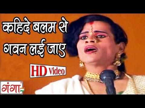 Bhojpuri Nautanki nach programme | कहिदे बालम से गवन लइ जाए | Bhojpuri Nautanki |