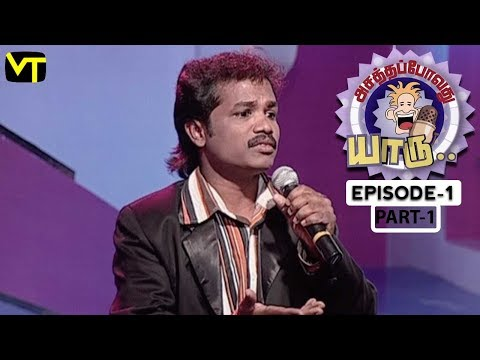Asatha Povathu Yaru is the Tamil Stand Up comedy Show aired in Sun TV and Sun LIfe. This had introduced many stand up comedians to Kollywood such as #BlackSheep Chutti Aravind and Robo Shankar and a rockstars. Here we are again on Sun Life.   Stay tuned for more at: http://bit.ly/SubscribeVT  You can also find our shows at: http://bit.ly/YuppTVVisionTime  Like Us on:  https://www.facebook.com/visiontimeindia