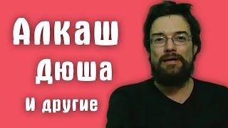 Обзор на Званый ужин - Алкаш Дюша и другие
