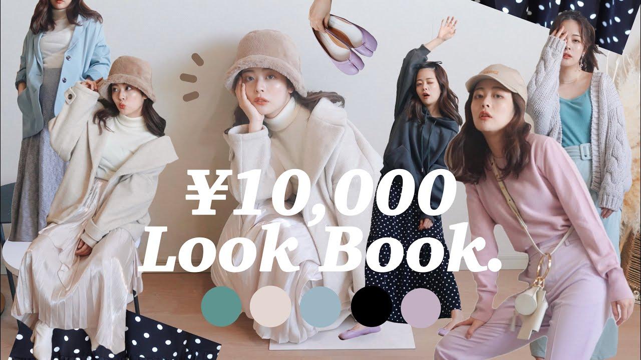 全身1万円以下|垢抜けワントーンコーデ💐♡|LOOK BOOK|2021 WINTER / SPRING ☃️🌸