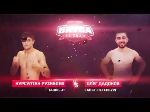 Битва за Тулу 3 Dadonov vs Ruziboev