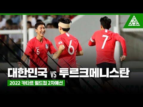 [전·후반 하이라이트] 대한민국 vs 투르크메니스탄 2022 카타르 월드컵 2차예선