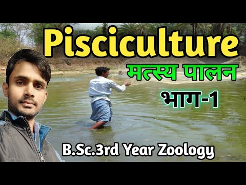Pisciculture (B.Sc.-3rd Year ,Zoology) First Paper By- Prahalad Sir