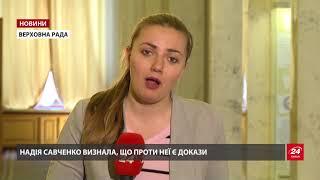 Савченко назвала всього одну умову, за якої б не піді...