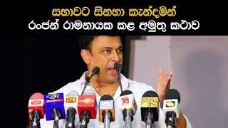 සභාවට සිනහා කැන්දමින් රංජන් රාමනායක කළ අමුතු කථාව - Ranjan Ramanayake Speech