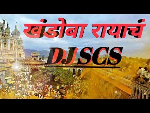 Khandoba Rayach (GAVATHI ARADHI MIX) DJ SCS